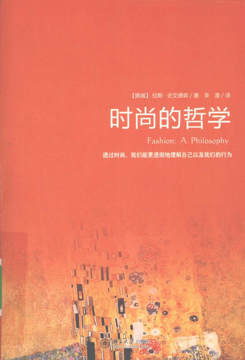 时尚的哲学-设计.pdf