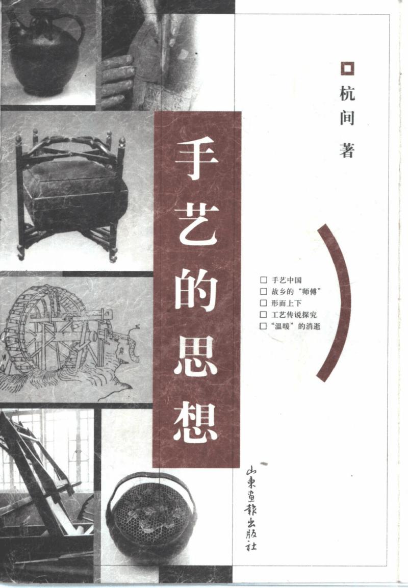 手艺的思想-设计.pdf