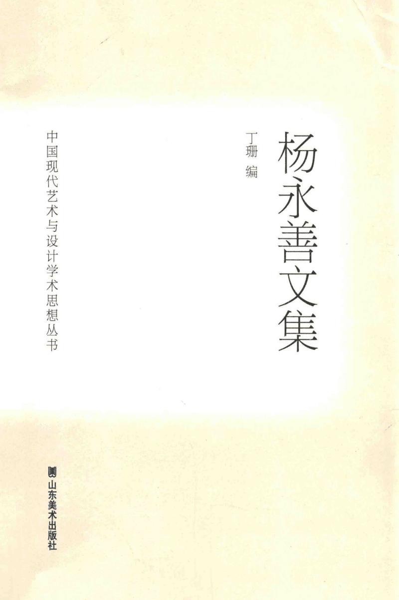 杨永善文集-设计.pdf