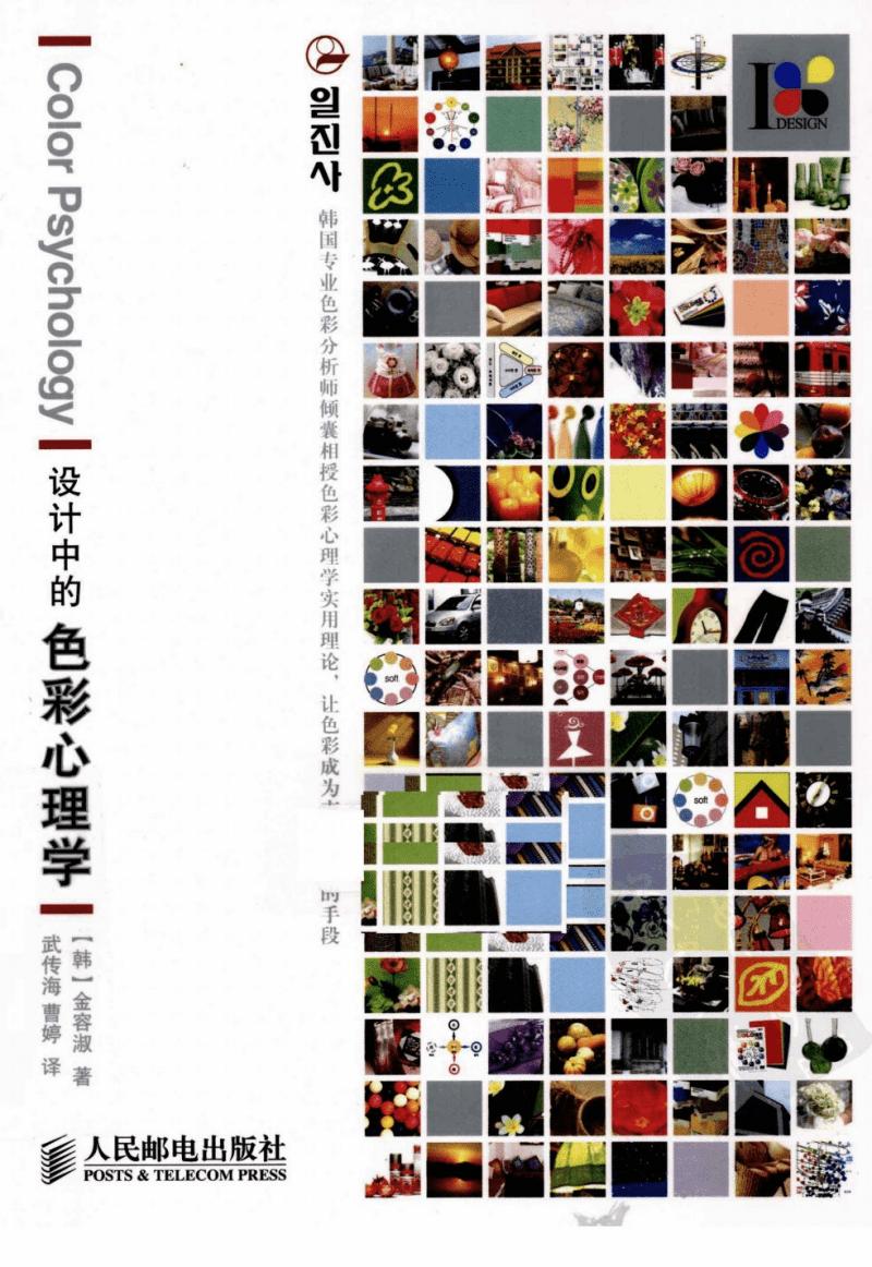 [设计中的色彩心理学].(韩)金容淑..pdf