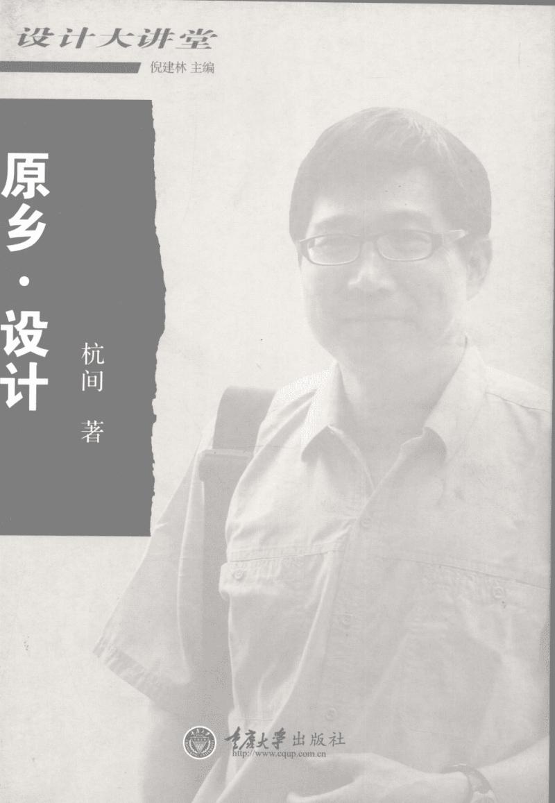 原乡·设计-设计.pdf