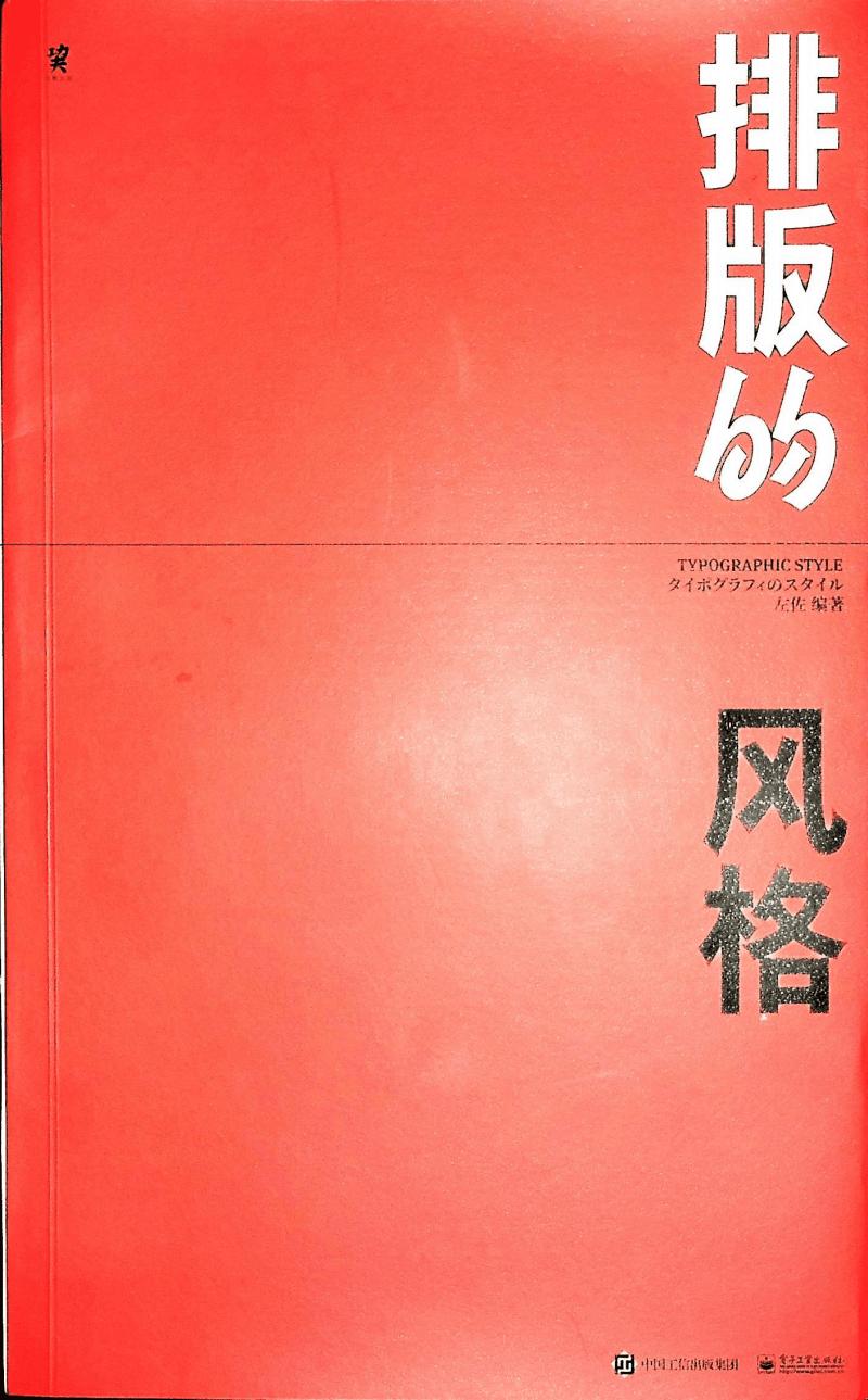 排版的风格-左佐.pdf