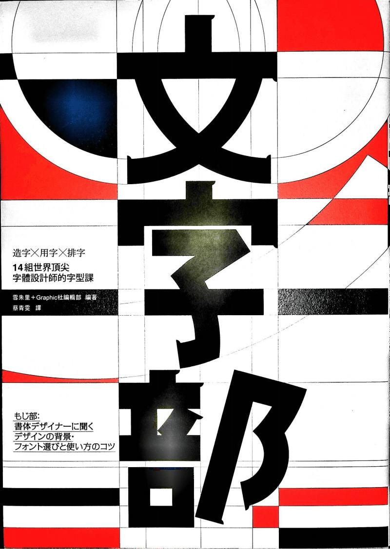 文字部-字库字设计.pdf