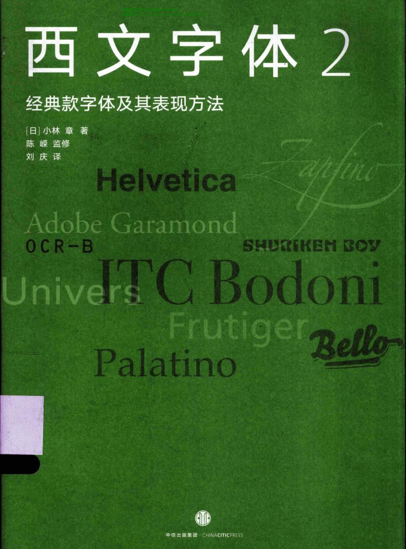 西文字体++2++经典款字体及其表现方法.pdf