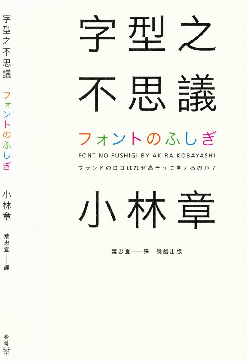 字型之不思议-Q.pdf