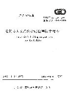 DBJT 15-110-2015 广东省建筑防火及消防设施检测技术规程.pdf