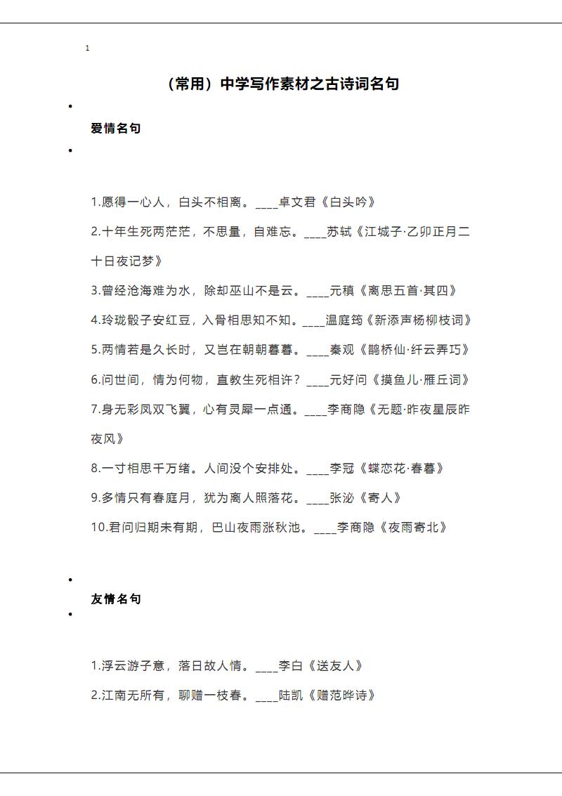 青草银河露胸_——王安石 《初夏即事》       6.黄梅时节家家雨 ,青草池塘处处蛙.