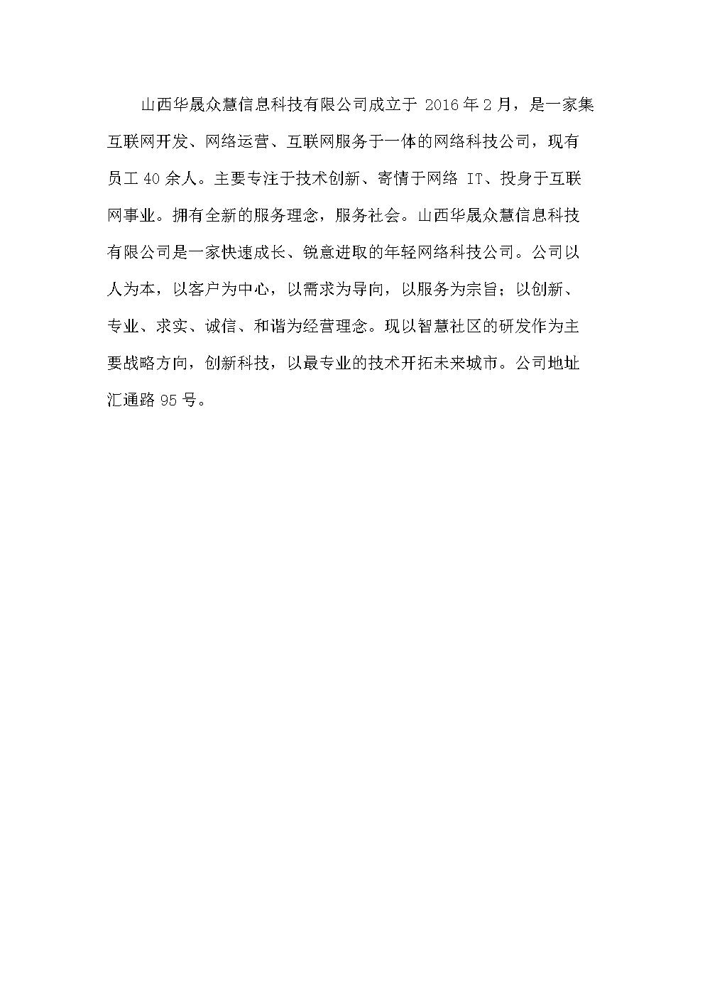 山西华晟众慧信息科技有限公司简介.docx
