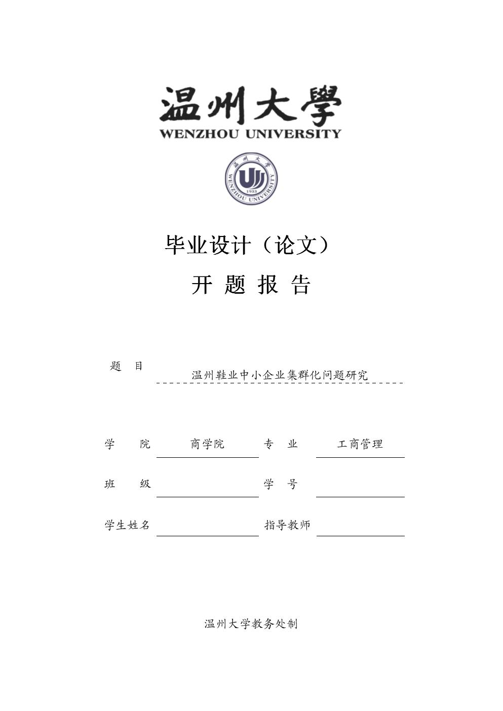 温州大学本科生毕业论文开题报告格式范文温州鞋业中小_1.doc图片