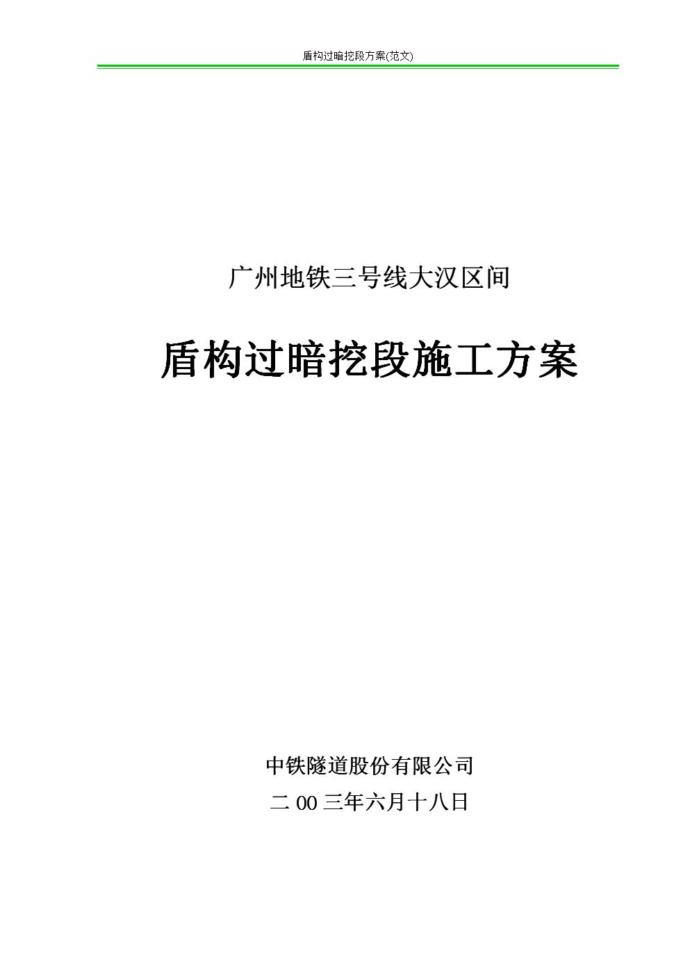 盾构过暗挖段方案(范文).doc
