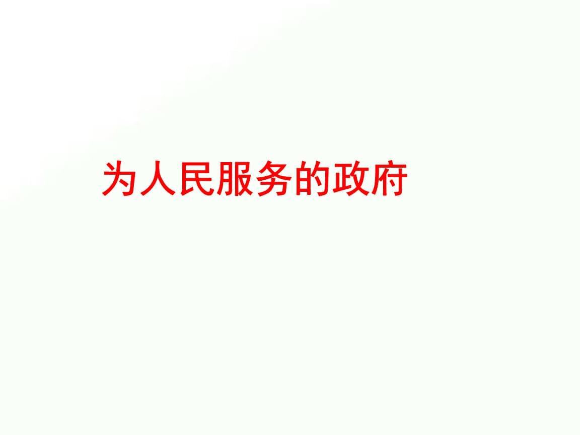 2020届高考政治第一轮复习专题复习:为人民服务的政府(37张幻灯片).pptx