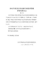 技术资格�y.i_i2012年度北京市高级专业技术资格评审结果公示—工程
