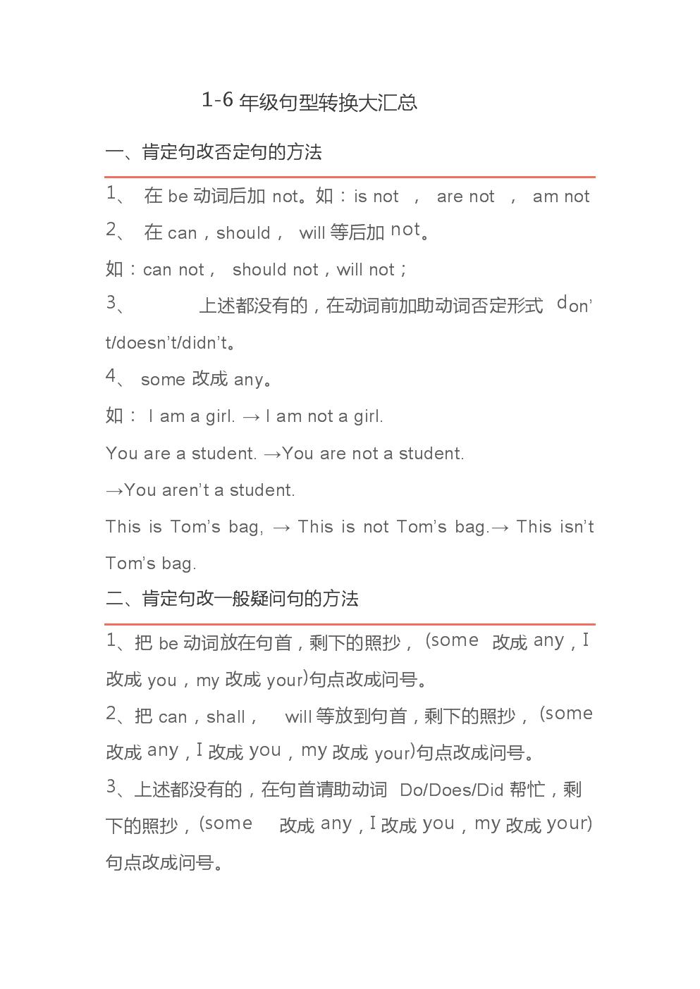 1-6年级句型转换大汇总.docx