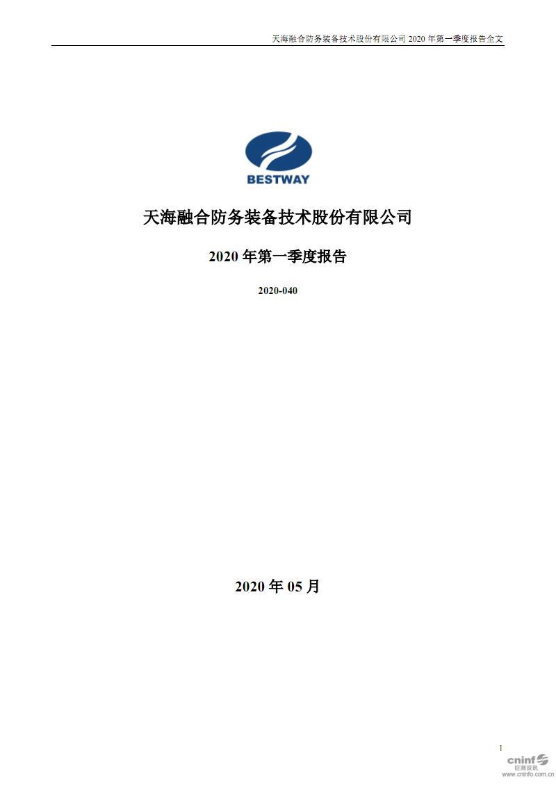 天海防务:2020年第一季度报告全文(更新后).PDF