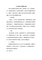 《教学法制a教学课教学计划(1-5).doc课件v教学ppt小学图片