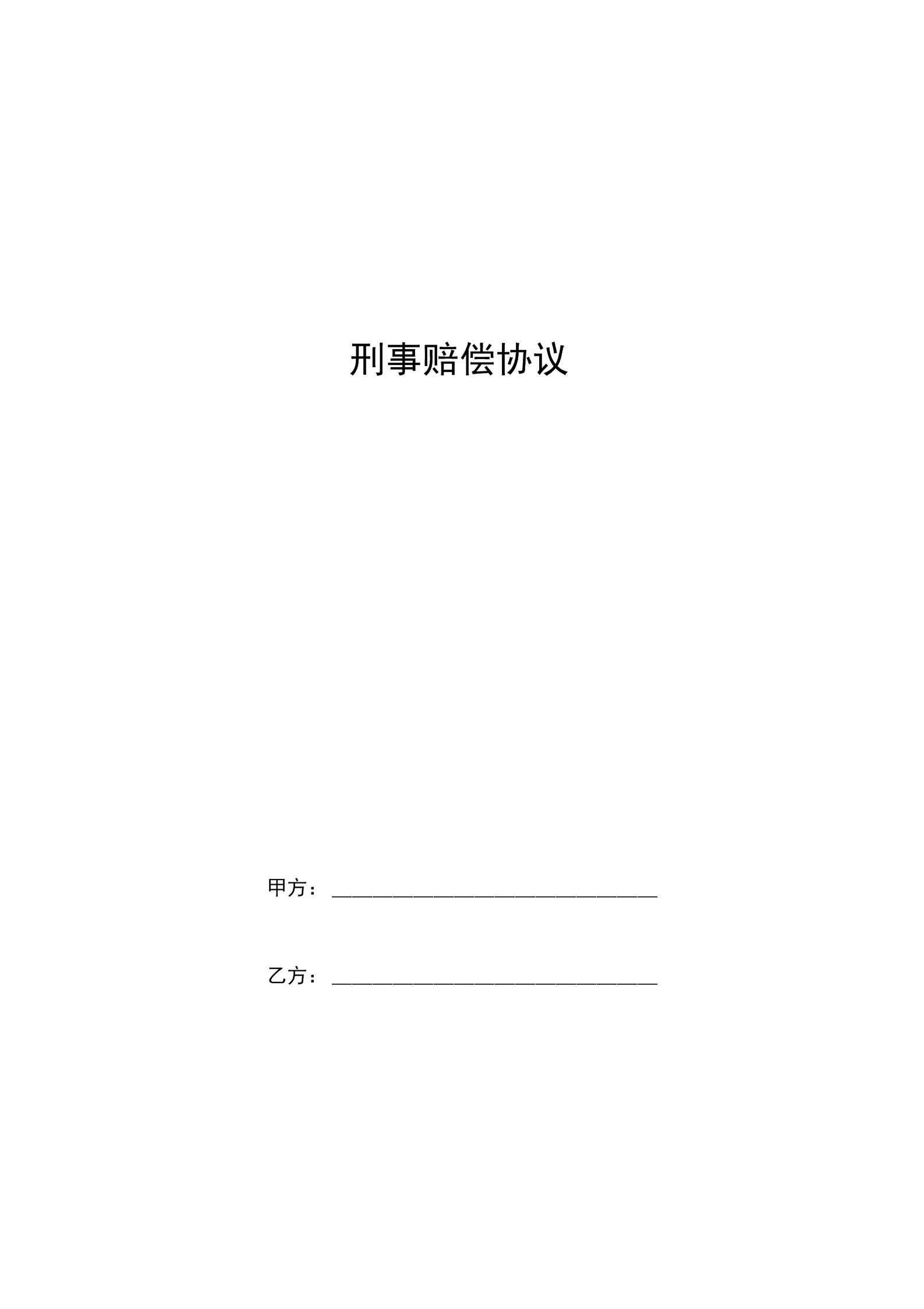 刑事赔偿协议范本(附:刑事谅解书与收据).docx