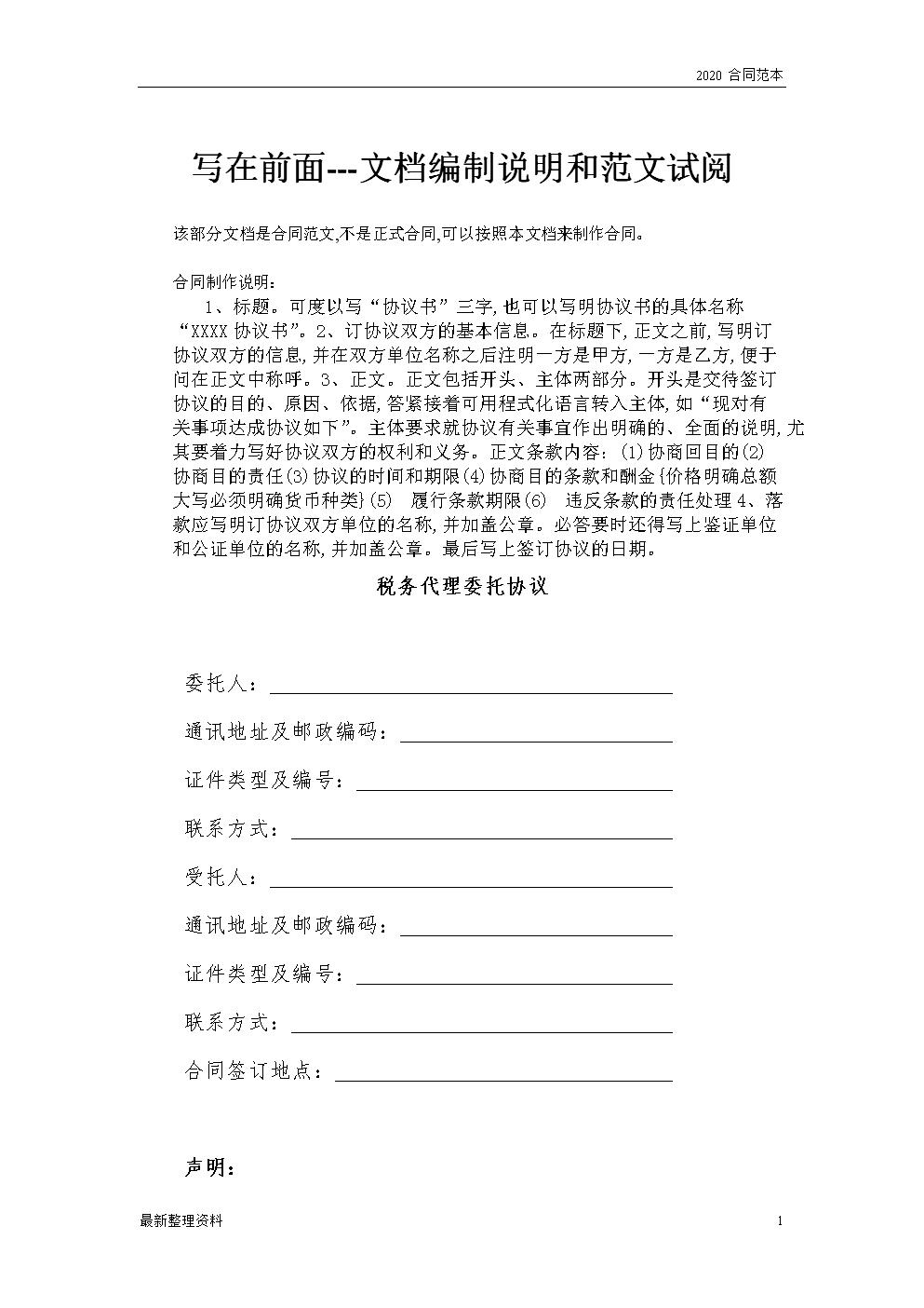 代理税务 服务协议书.doc