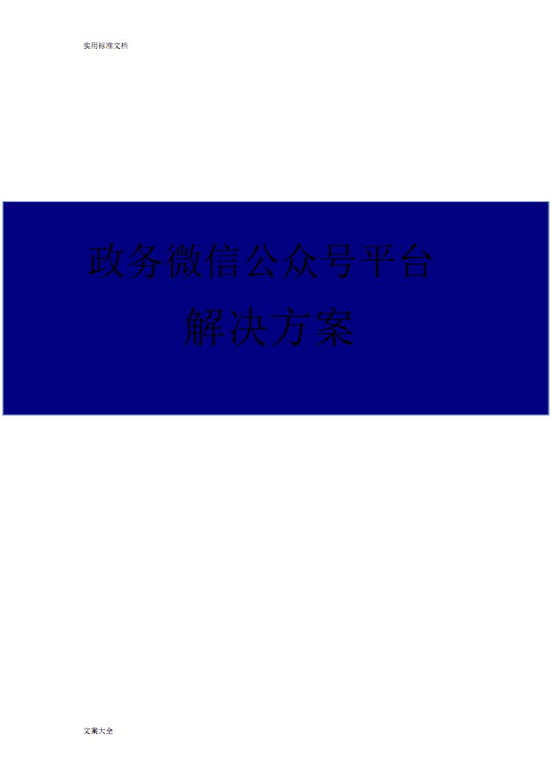 政务微信公众号平台.pdf