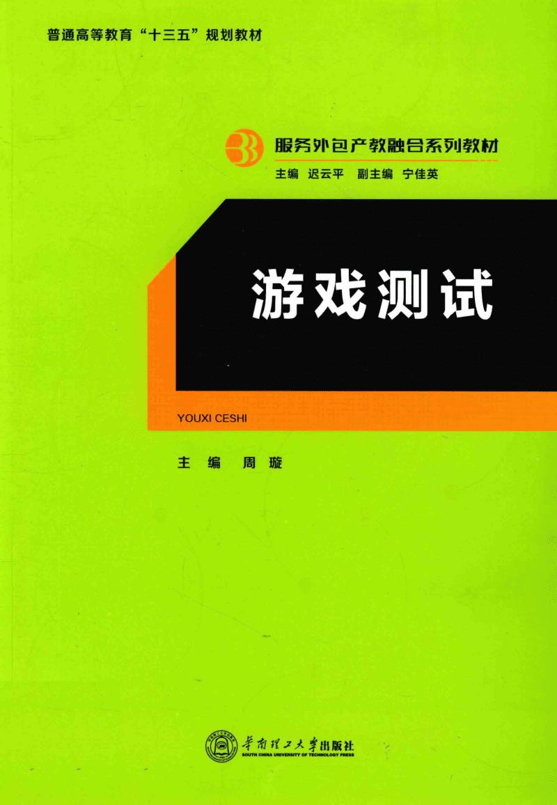 游戏测试(周璇著).pdf