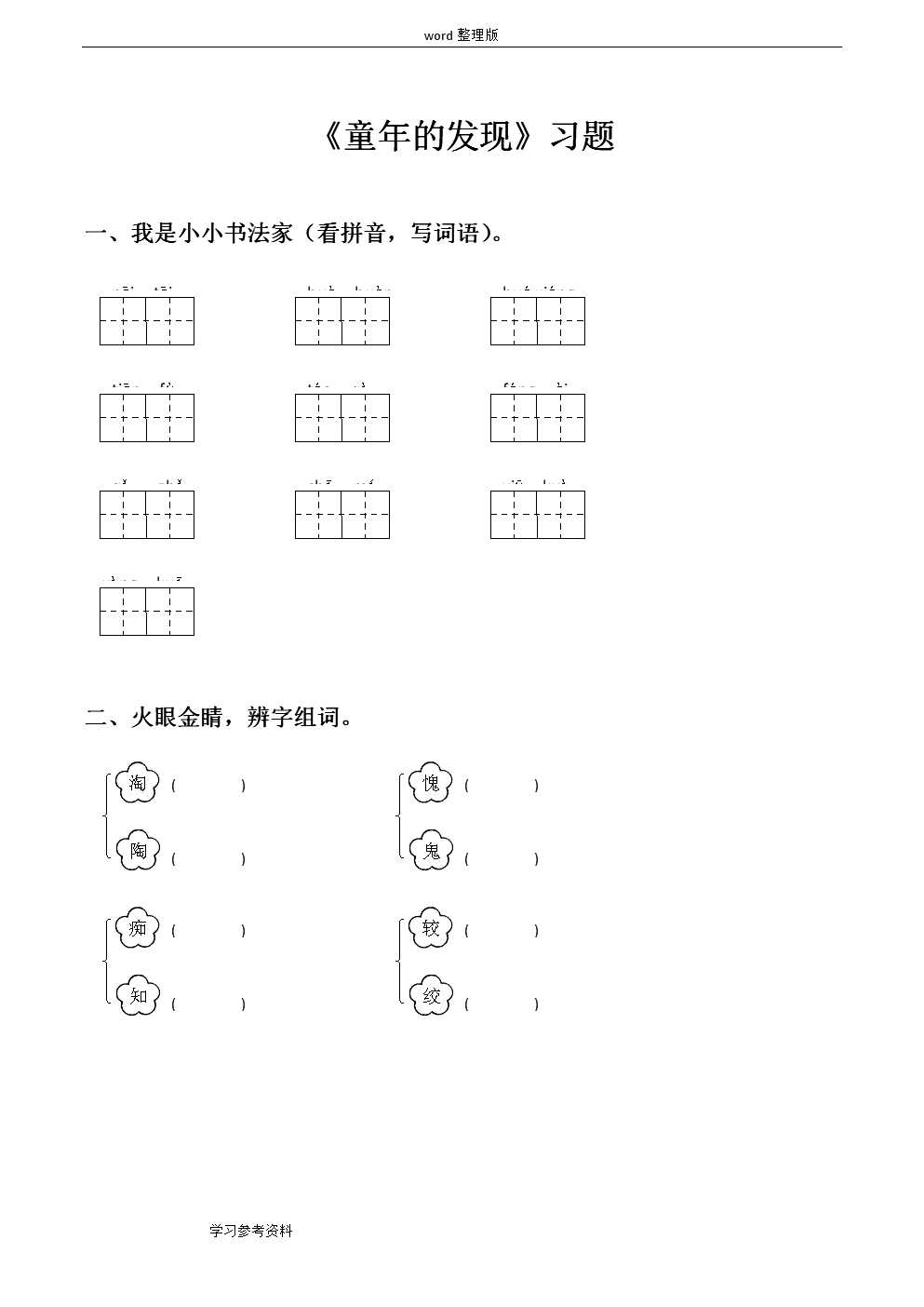 语文人教五年级下册《童年的发现》练习题.doc