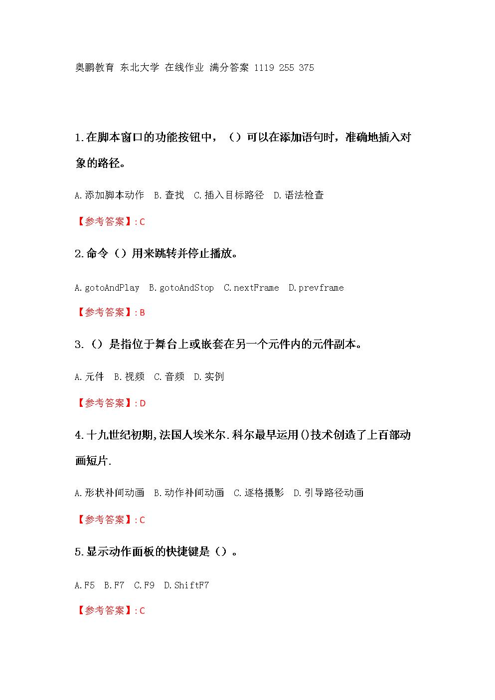 奥鹏 东北师范大学 Flash动画设计20秋在线作业2 (167).doc