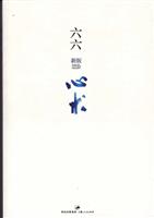 〈高清书籍〉心术-六六.pdf