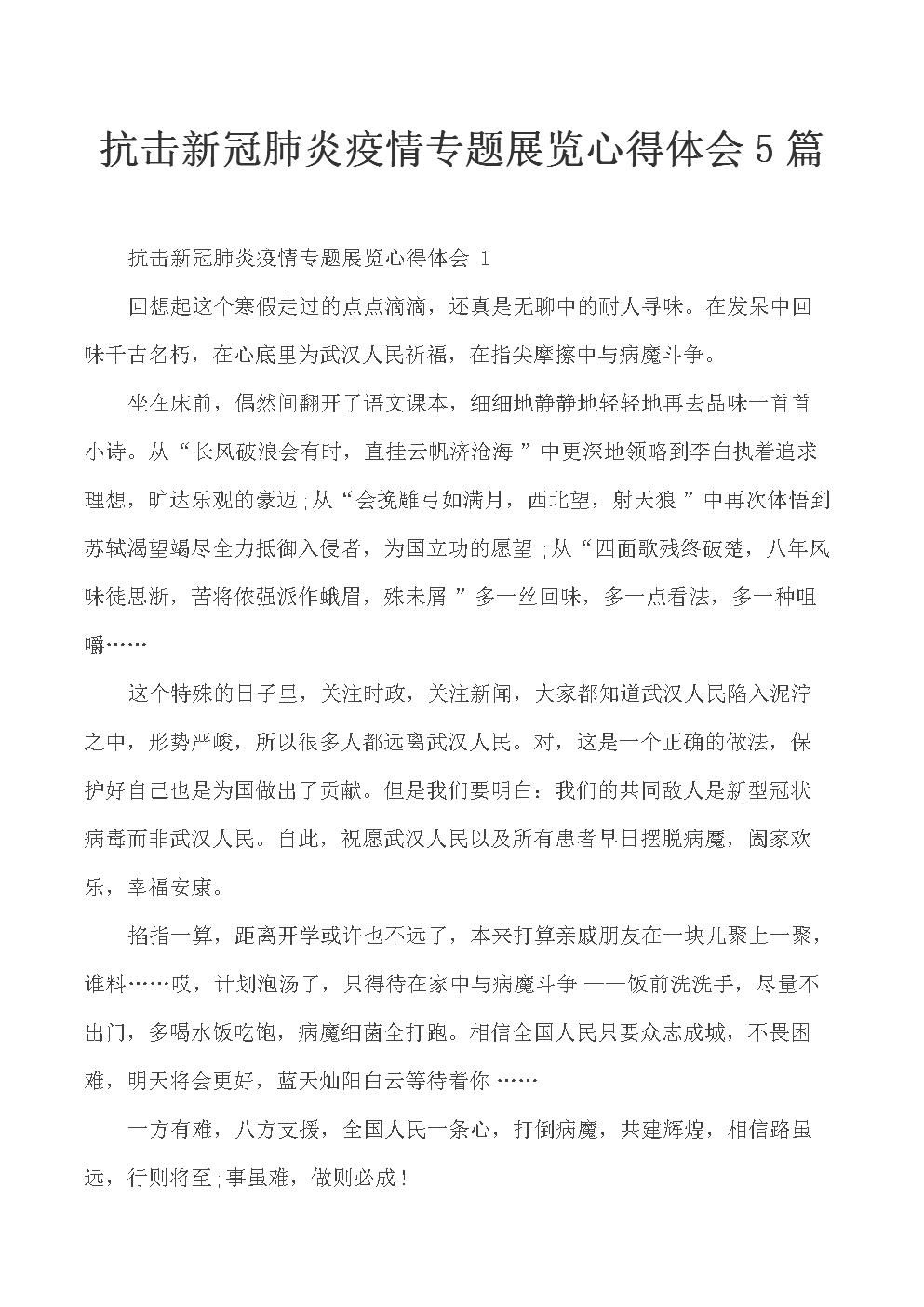 抗击新冠肺炎疫情专题展览心得体会5篇.docx