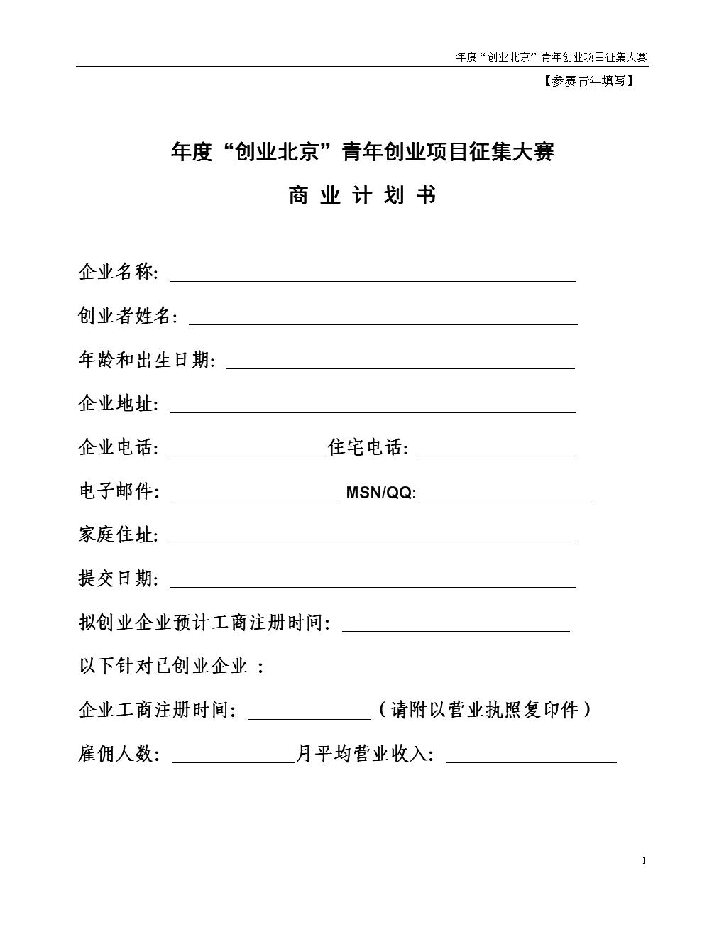 """年度""""创业北京""""青年创业项目征集大赛商业计划书.doc"""