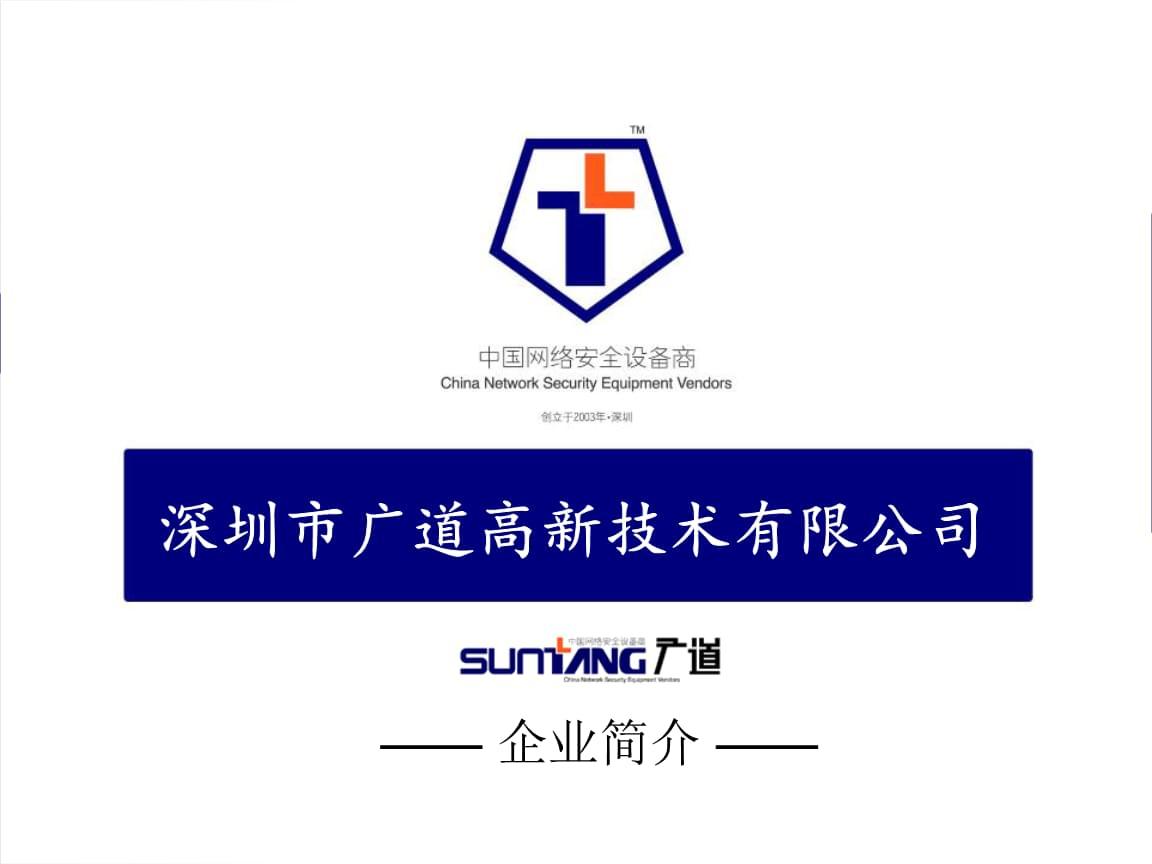 商业计划书 - 教学案例课件.ppt