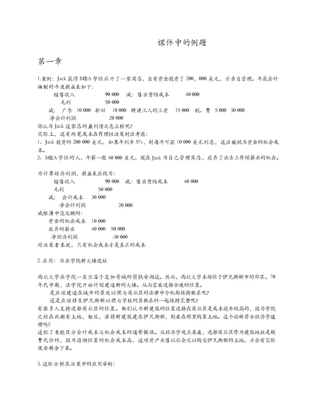 工程经济学课件中例题.doc