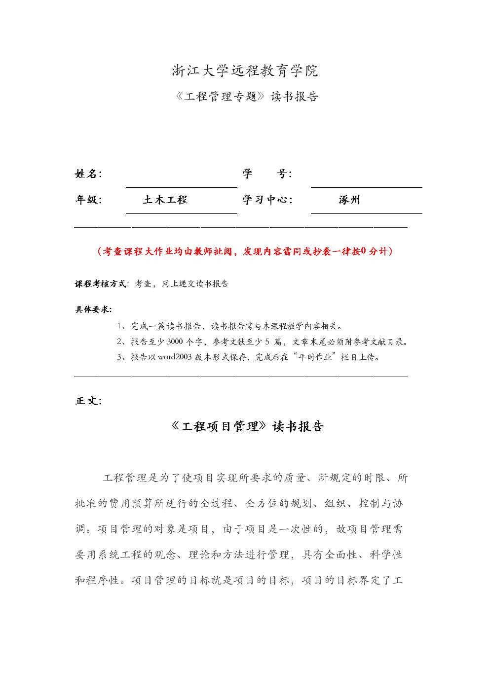 工程管理专题离线的作业.doc