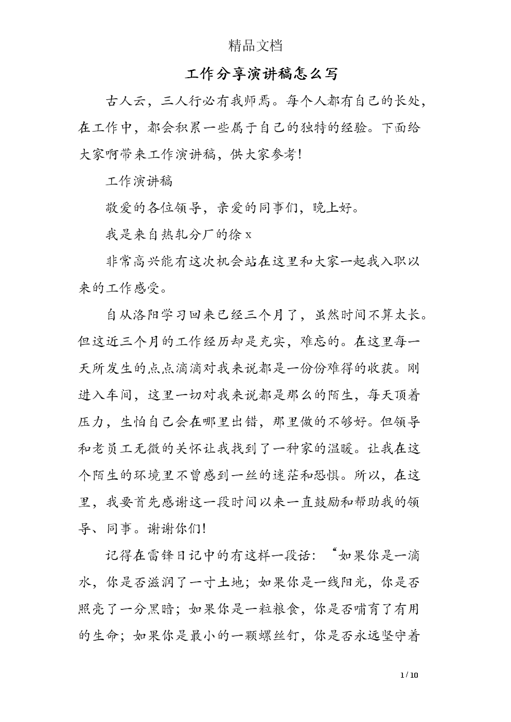 工作分享演讲稿怎写.doc