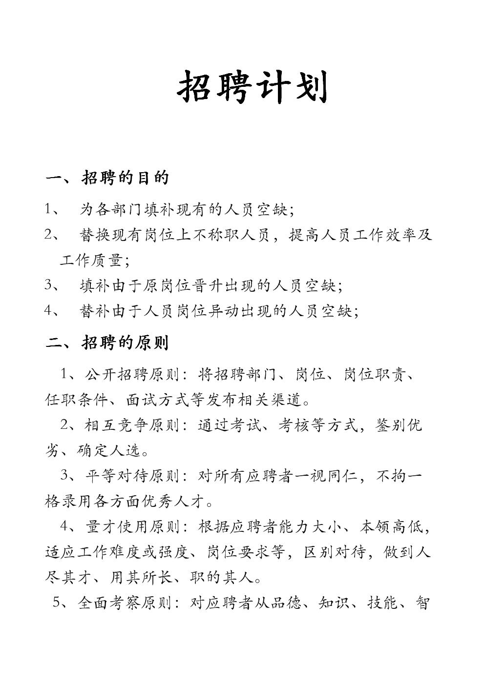 招聘员工计划.doc