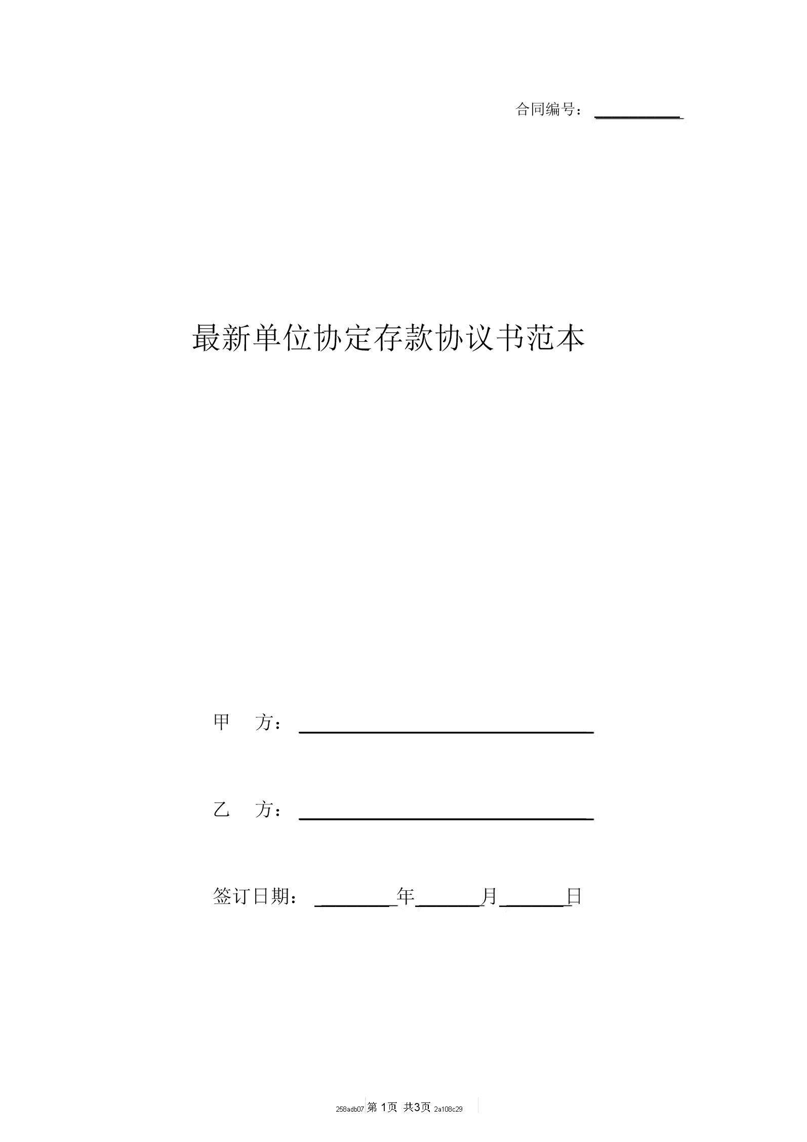 最新单位协定存款协议书范本.doc
