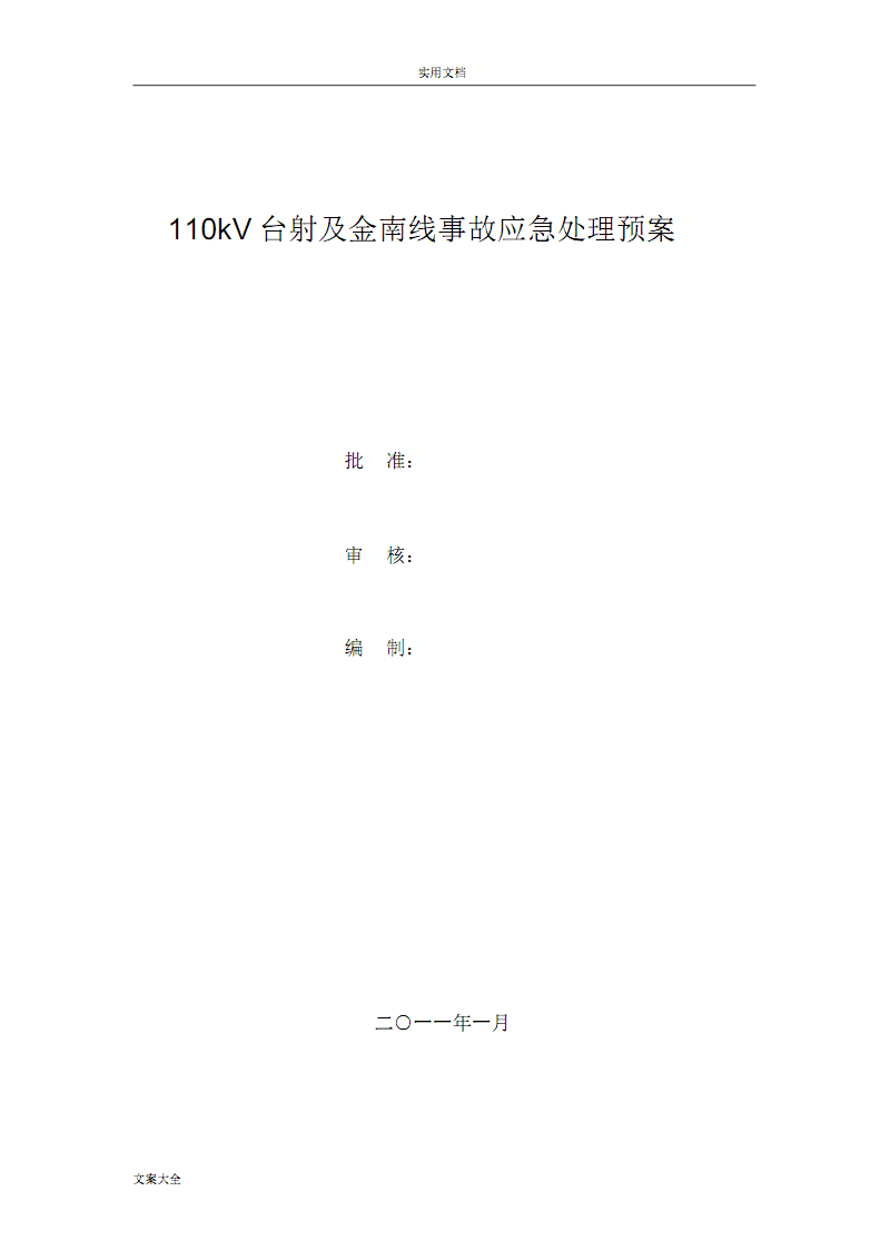倒杆断线应急预案.pdf