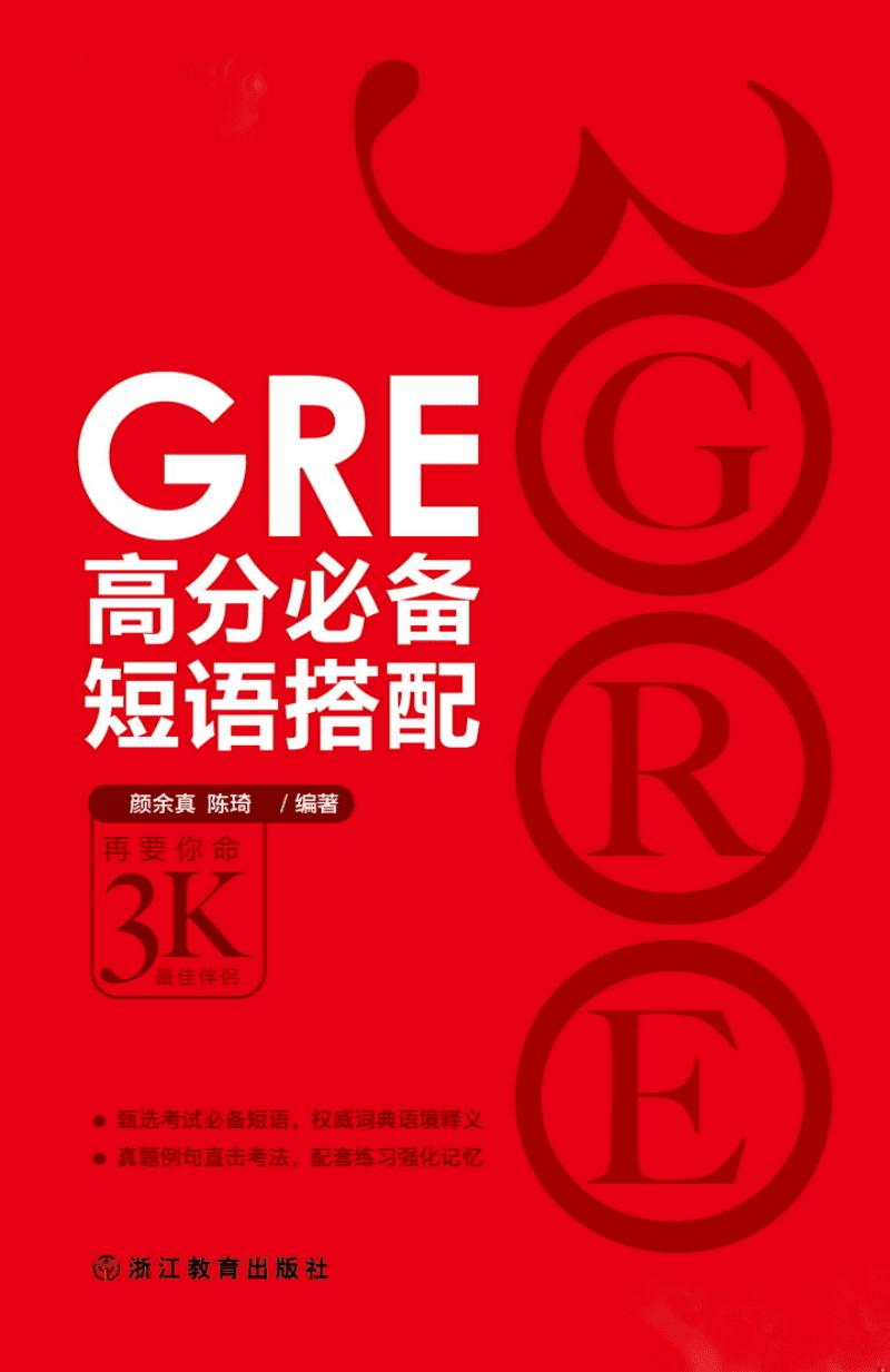 《GRE高分必备短语搭配》.pdf