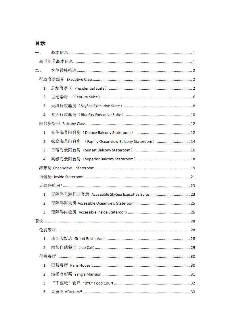 天海-新世纪号邮轮.pdf