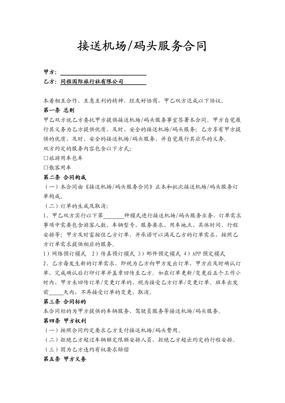 接送机服务合同(小交通合同).docx