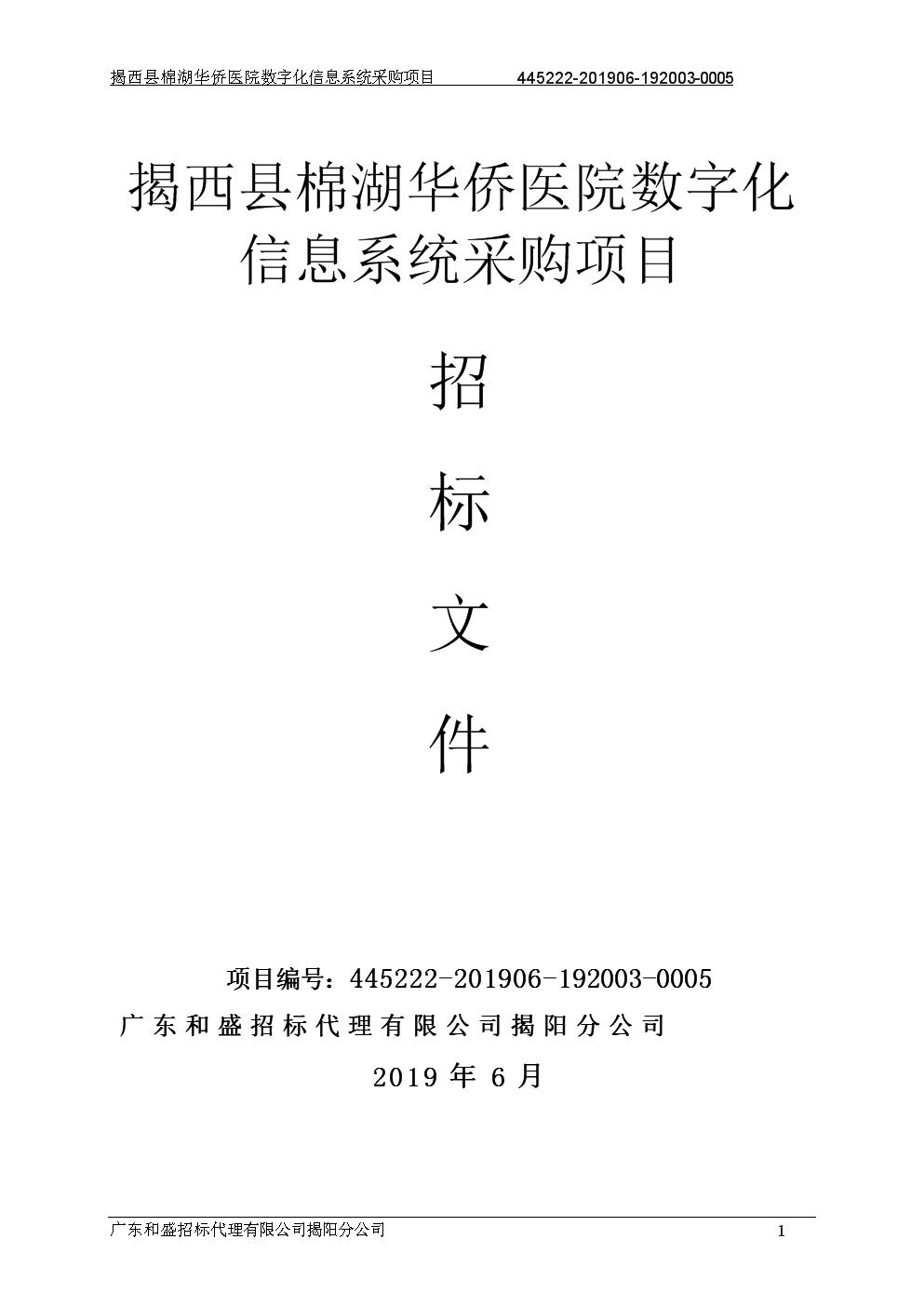 揭西棉湖华侨医院数字化信息系统采购项目.DOC