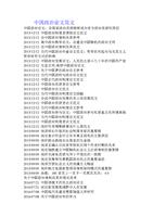 中国政治论文范文.doc