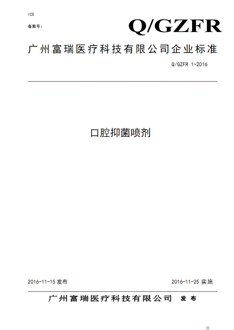Q GZFR 1-2016_口腔抑菌喷剂.pdf