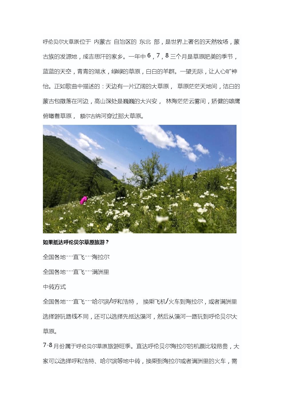 呼伦贝尔草原-阿尔山-漠河旅游线路攻略,6-7-8-10日游,纯玩自由行.doc