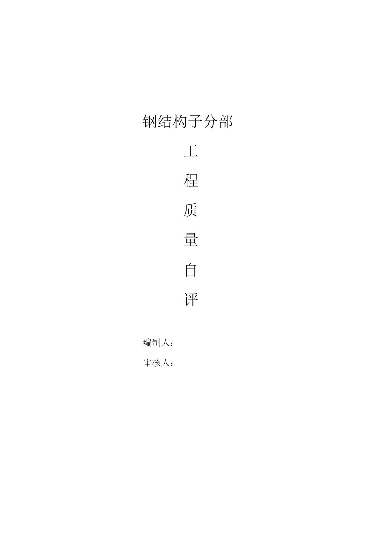 钢结构施工总结(1).doc