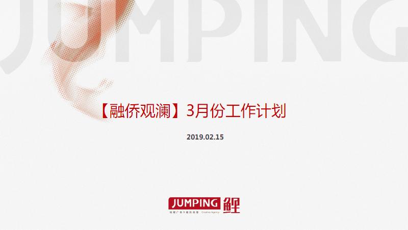 2019融侨观澜3-6月份推广.pdf