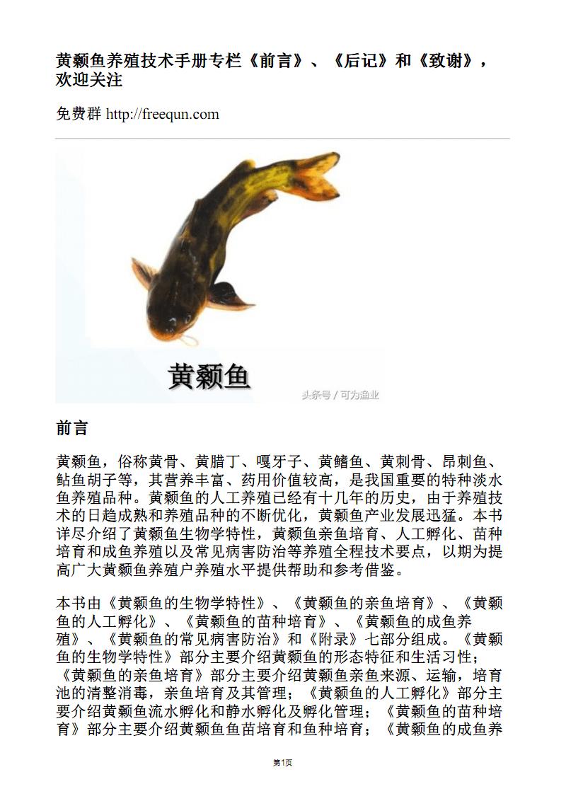 黄颡鱼养殖技术手册.pdf