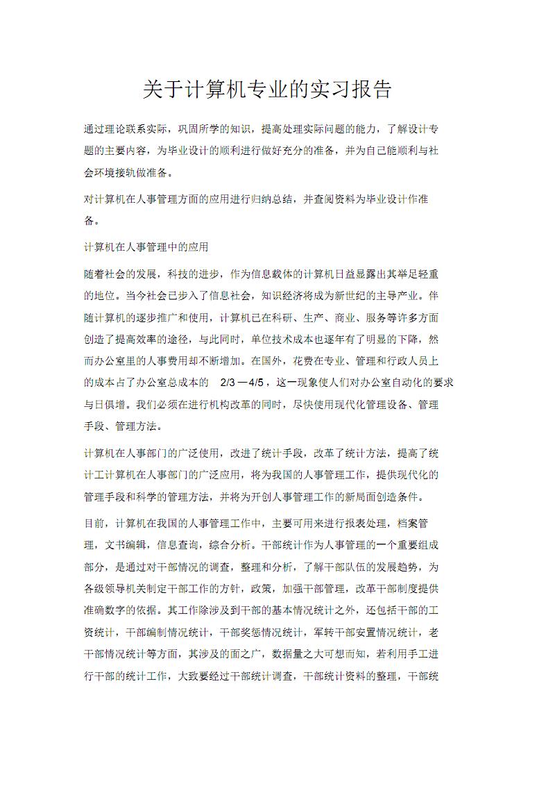 关于计算机专业的实习报告.pdf