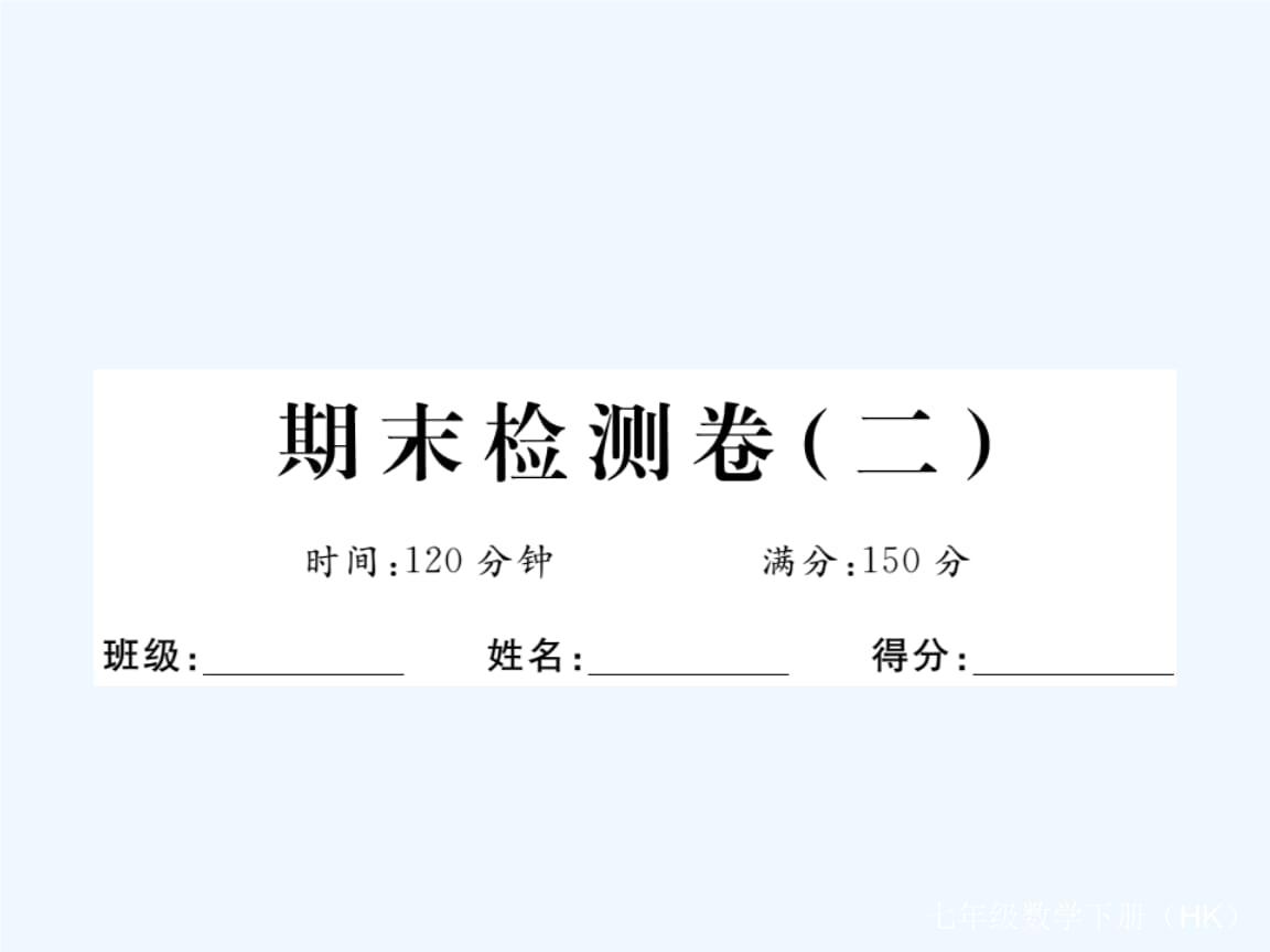 2017春七年级数学下册 期末检测卷(二) (新版)沪科版.ppt