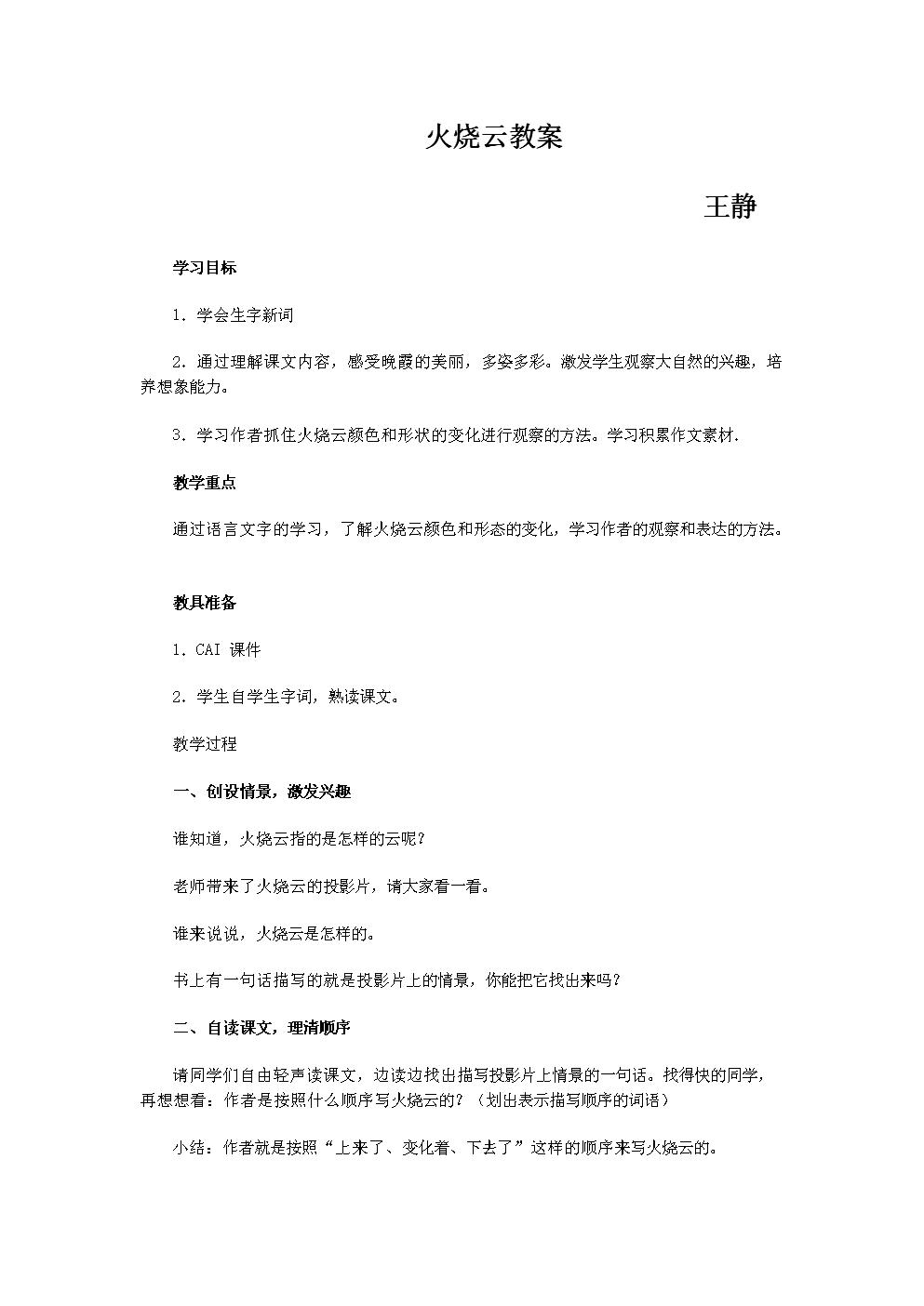 新火烧云教案.doc图片