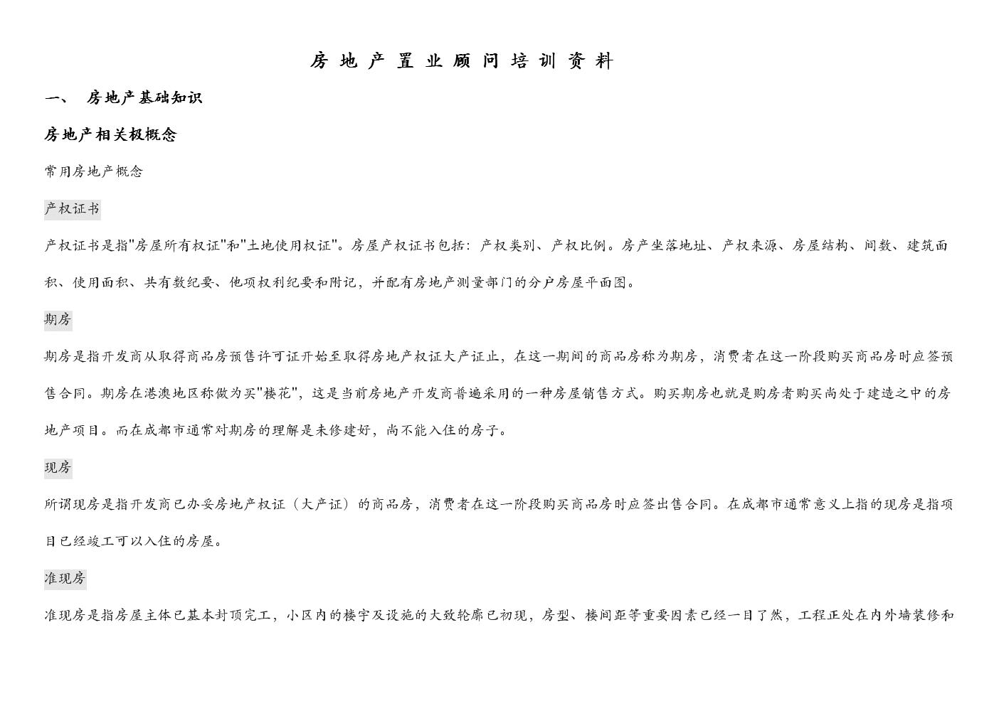 房地产置业顾问培训资料(全).doc