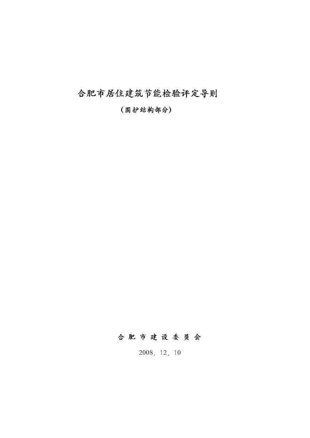 合肥市居住建筑节能检验评定导则.doc